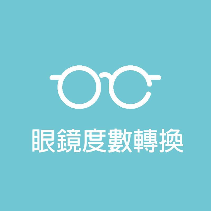 O.B.T vision (香港) 眼鏡度數轉換