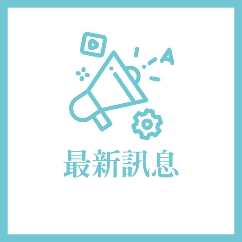 O.B.T vision (香港) 最新消息