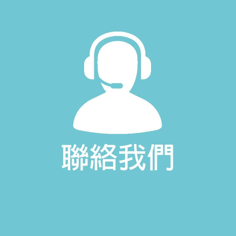 O.B.T vision (香港) 聯絡我們
