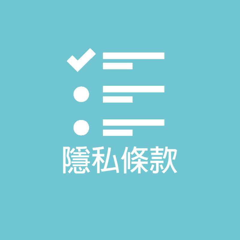 O.B.T vision (香港) 隱私權條款